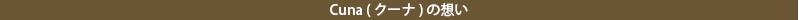 Cuna(クーナ)の意味